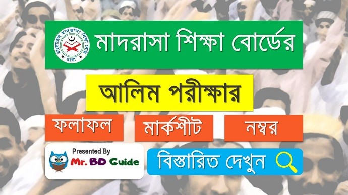 Alim Exam Result PDF Download Madrasah Education Board Featured Image - Mr. BD Guide