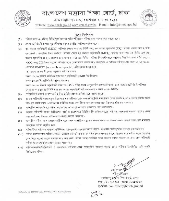 Alim Routine PDF Download Examination Instructions - Mr. BD Guide