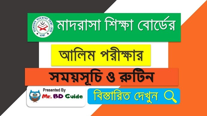 Alim Routine PDF Download Featured Image - Mr. BD Guide