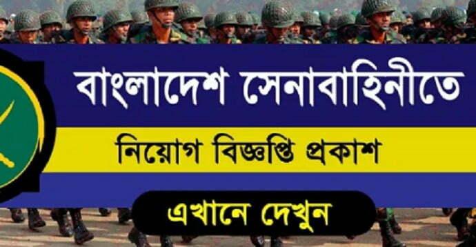 Bangladesh Army Latest Job Circular 2020 1