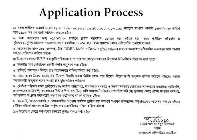 Bangladesh Computer Council Latest Job Circular 01 Application Process - Mr. BD Guide