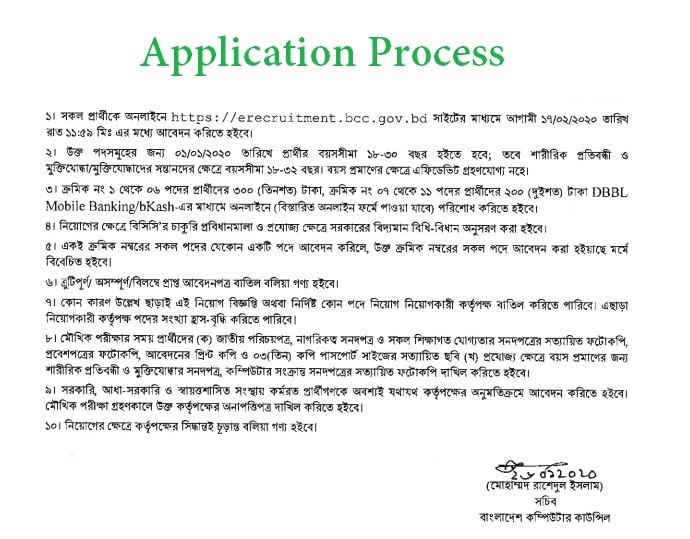 Bangladesh Computer Council Latest Job Circular Application Process - Mr. BD Guide
