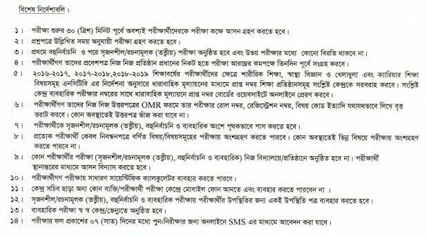 Bangladesh General Education Board New SSC Exam Rules 2020