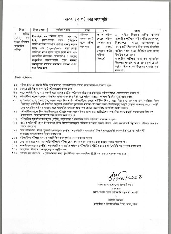 Bangladesh General Education Board New SSC Exam Routine 2020 - 01