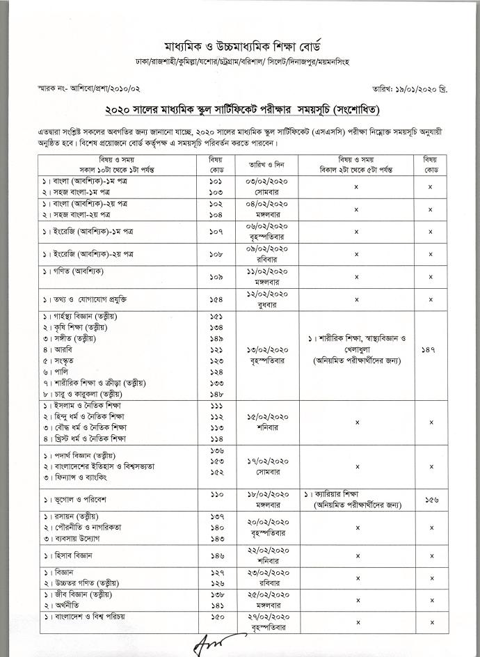 Bangladesh General Education Board New SSC Exam Routine 2020