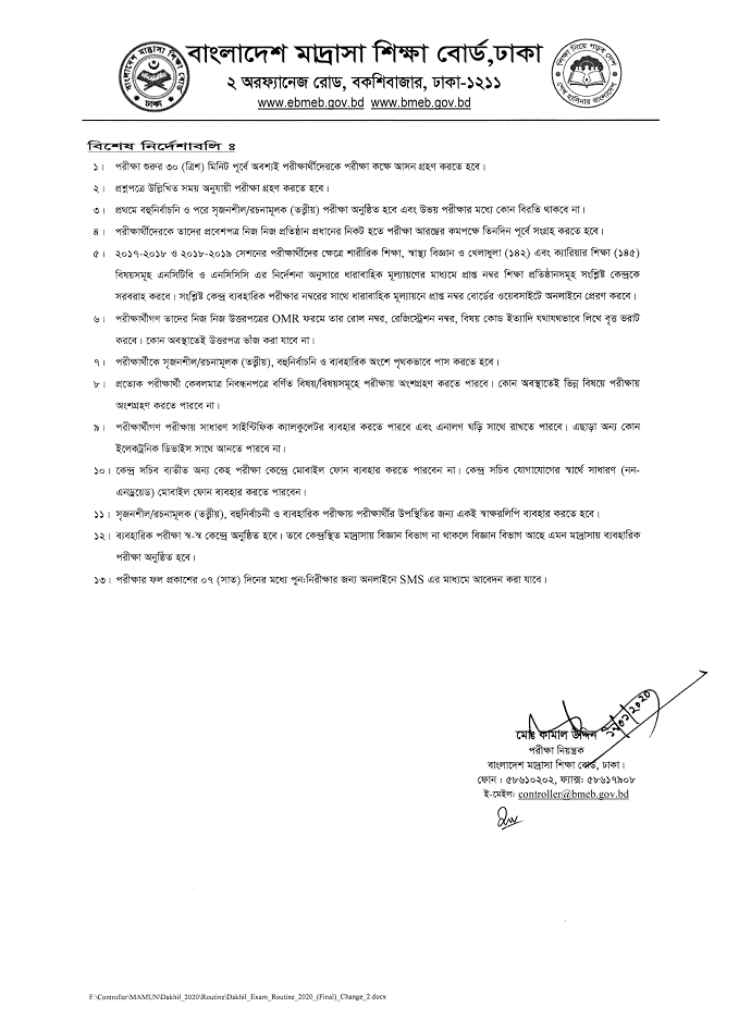 Bangladesh Madrasah Education Board New Dakhil Exam Routine 2020 - 01