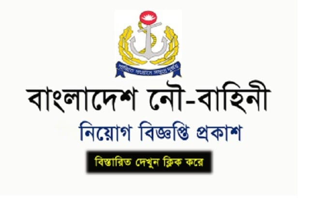 Bangladesh Navy Latest Job Circular 2020 1