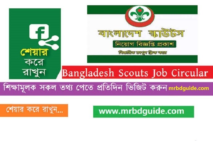 Bangladesh Scouts Latest Job Circular 2020 1