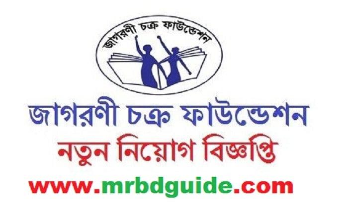 Jagorani Chakra Foundation Latest Job Circular 2020 1