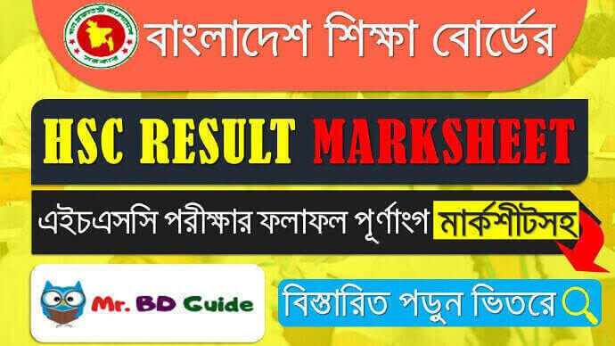HSC Exam Result Marksheet All Education Board Bangladesh Featured Image - Mr. BD Guide