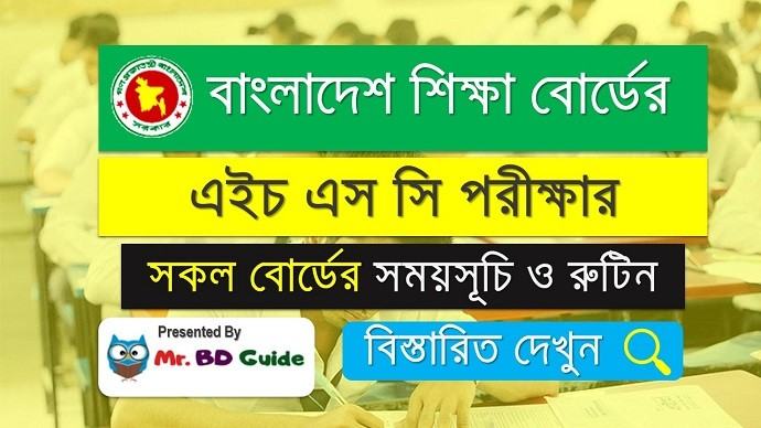 HSC Exam Routine PDF Download All Education Board Featured Image - Mr. BD Guide