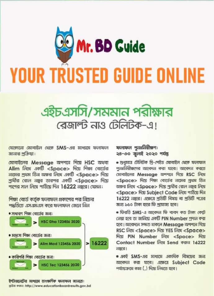 HSC Result Marksheet 04 - Mr. BD Guide