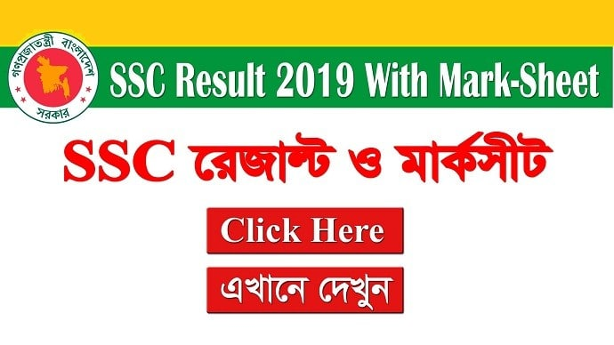 SSC Result Marksheet 2020 All Board। Eboardsresult.com