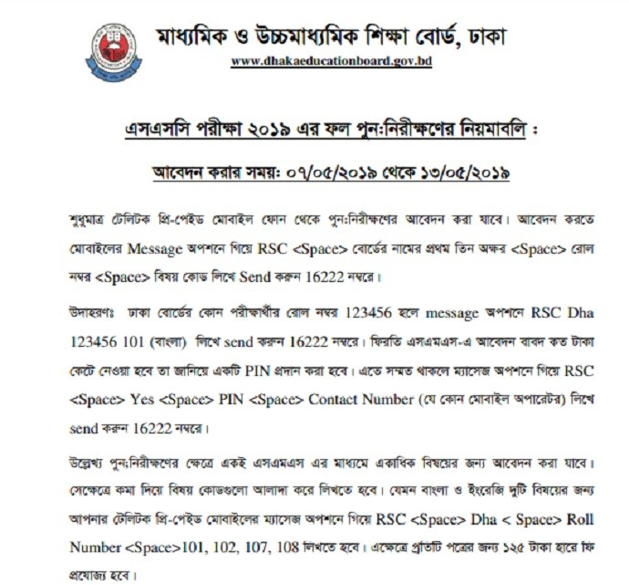 ssc-board-chllenge-notice