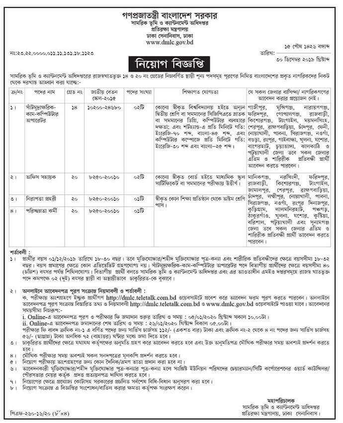 Department-of-Military-Lands-Cantonments-dmlc-Job-Circular-2020-04