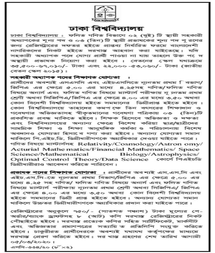 Dhaka University Latest Job Circular 2020 1