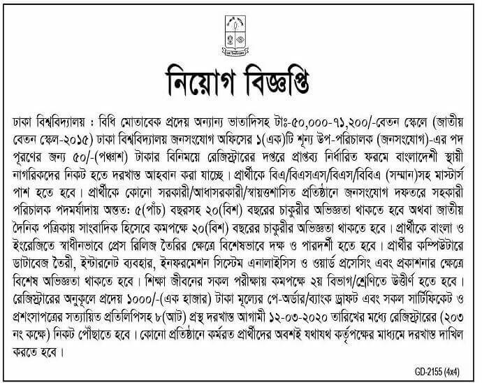 Dhaka University Job Circular 3rd Image
