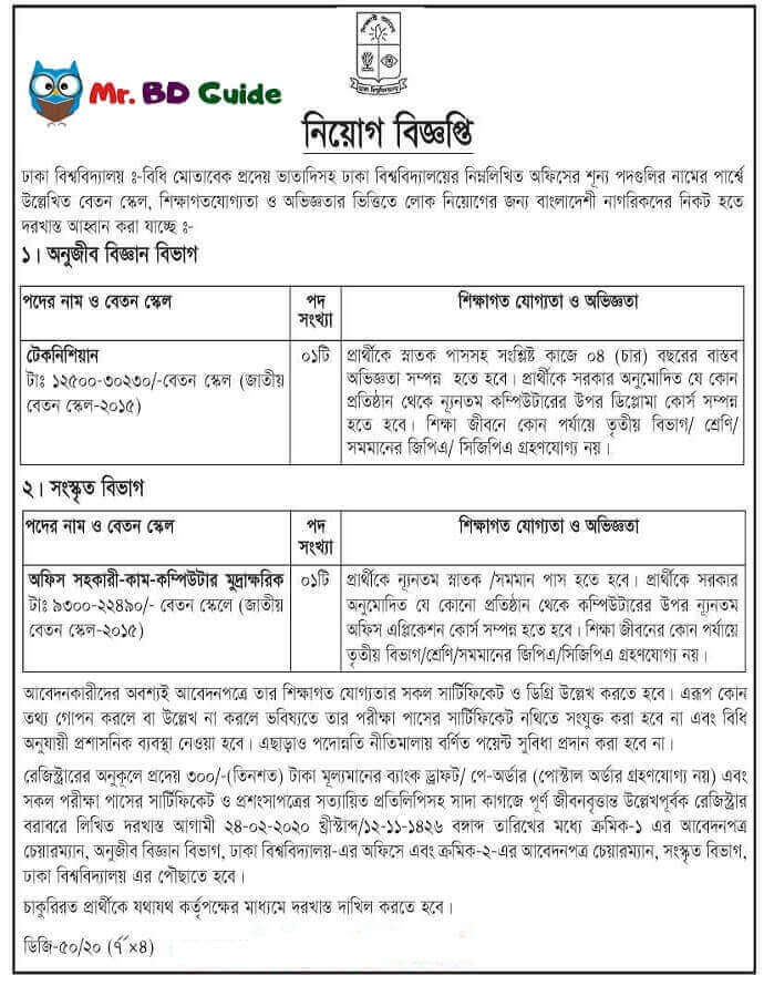 Dhaka University Job Circular 4th Image
