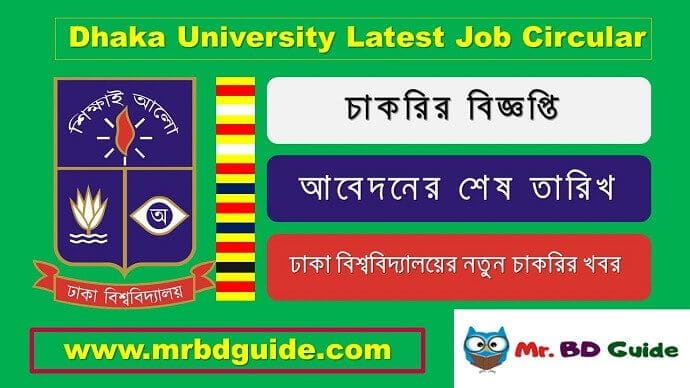 Dhaka University Latest Job Circular Featured Image - Mr. BD Guide
