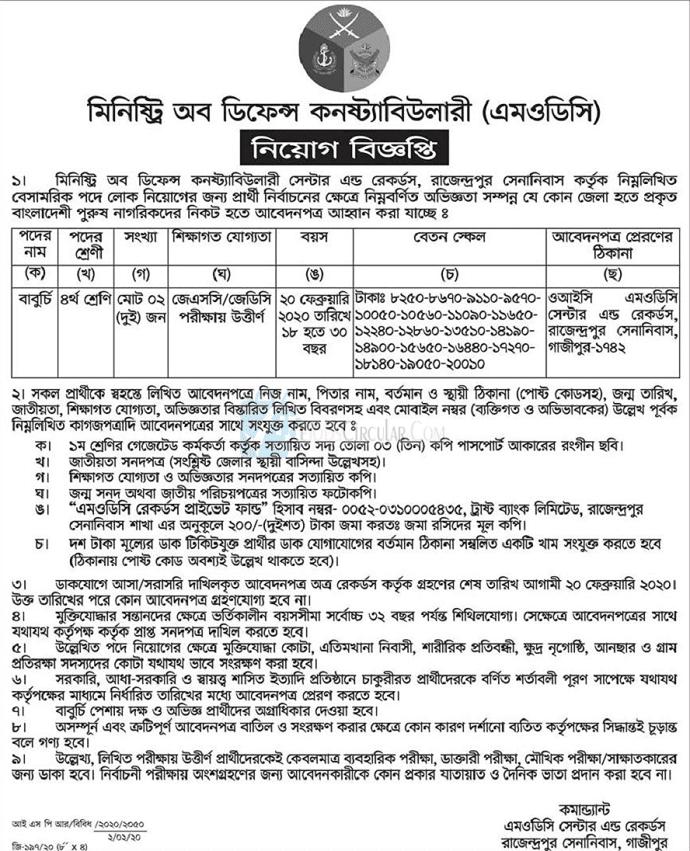 Ministry-of-Defence-MOD-Job-Circular-2020-01